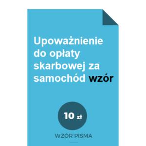 upowaznienie-do-oplaty-skarbowej-za-samochod-wzor-pdf-doc-word